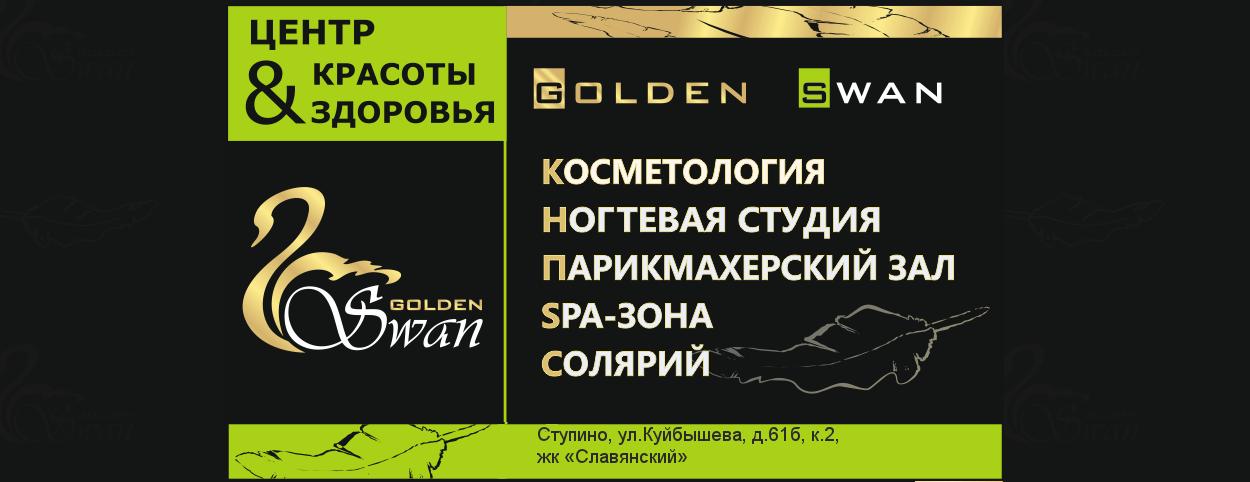 Салон красоты Golden Swan (Голден Свэн)