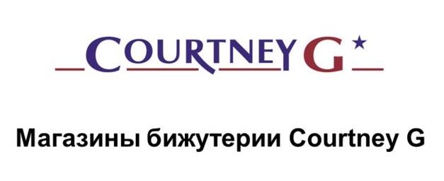 Магазин бижутерии Courtney G