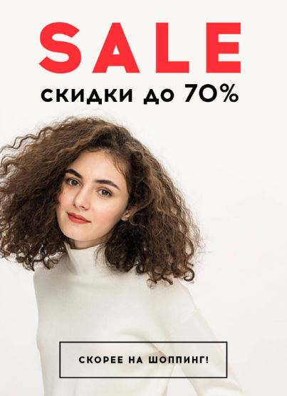 Акции befree. Распродажа коллекций 2017/2018 со скидками до 70%