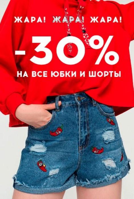 Акции befree с 22 по 25 мая 2018. 30% на все юбки и шорты