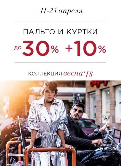 Акции Снежная Королева. 30% + 10% на пальто и куртки