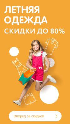 Акции  Дочки Сыночки 2019. До 80% на летнюю одежду