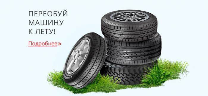 АШАН - Отличные цены на летние шины и аксессуары