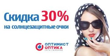 Оптимист Оптика - Скидка 30% на ВСЕ солнцезащитные очки