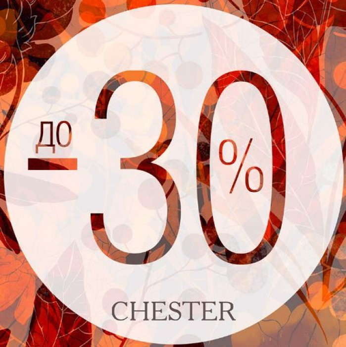 Акции CHESTER. До 30% на коллекции Осень-Зима 2018/2019