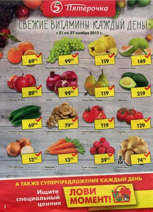Акции Пятерочка с 21 ноября 2017. Каталог супер-цен на овощи и фрукты