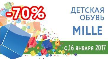 Магазин ДЕТКИ - Скидки до 70% на обувь Милле