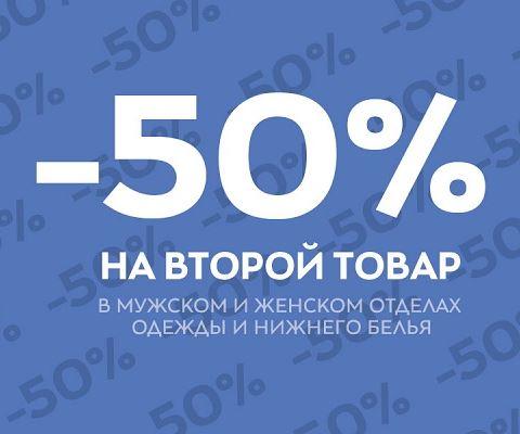 Акции Стокманн ноябрь 2018. 50% на второй товар
