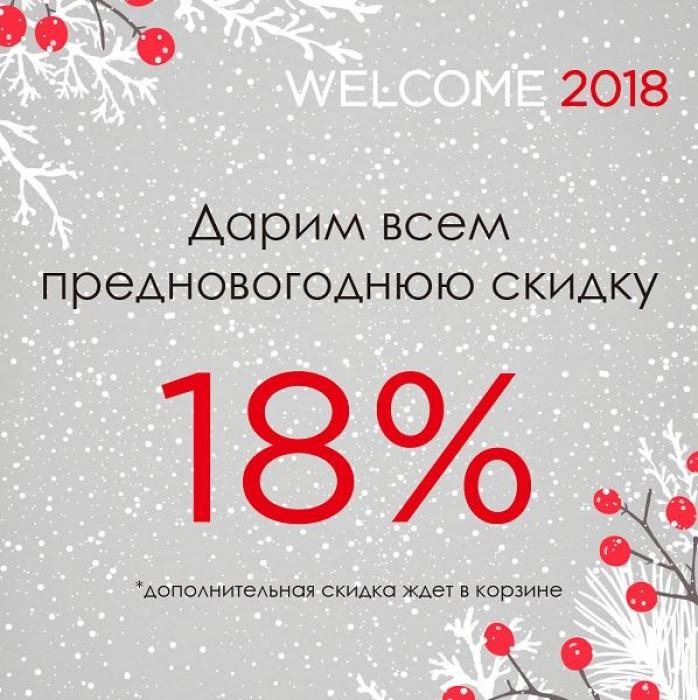 Акции ALBA с 15 по 20 декабря 2017. Дополнительная скидка 18%