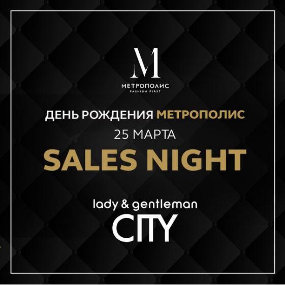 lady & gentleman CITY - Ночь распродаж в ТРЦ Метрополис