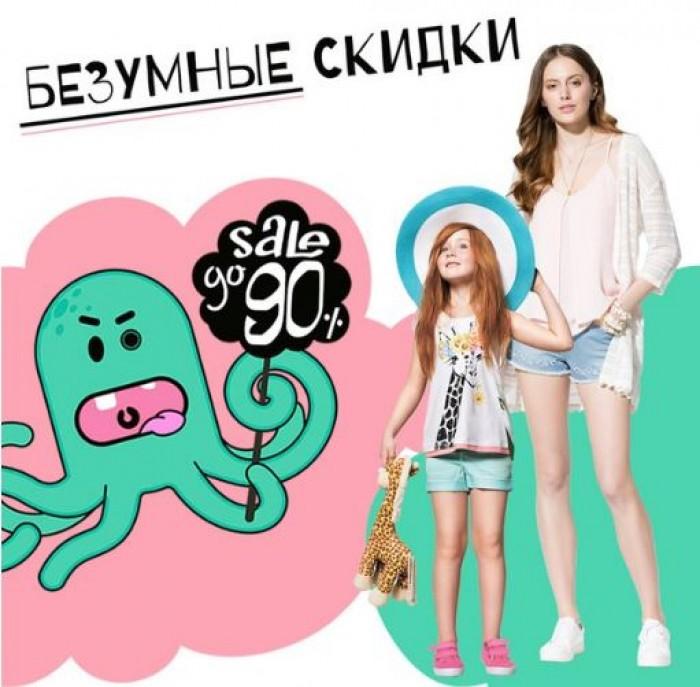 SELA - Распродажа со скидками до 90%