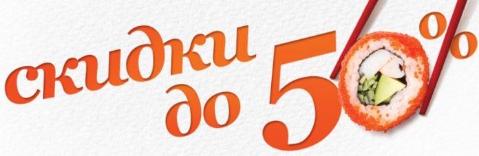 Тануки - Скидки до 50%