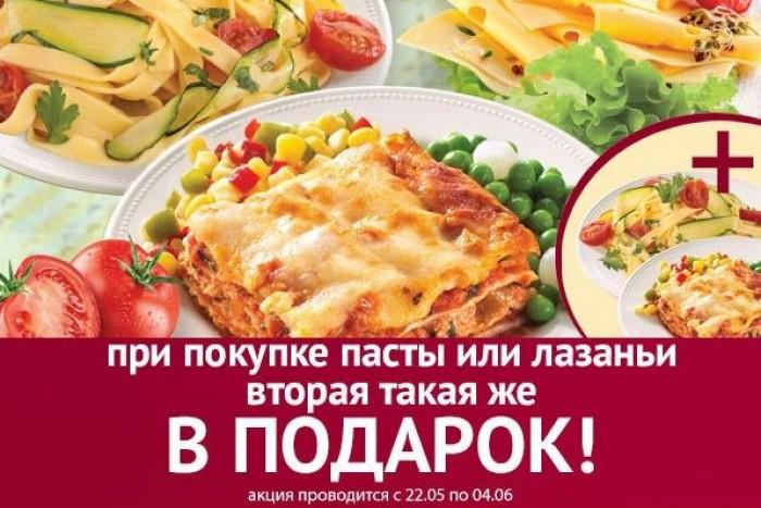 У Палыча - Вторая паста или лазанья в подарок