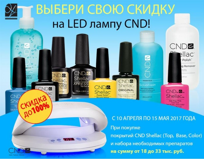ОлеХаус - Выбери свою скидку на LED-лампу CND