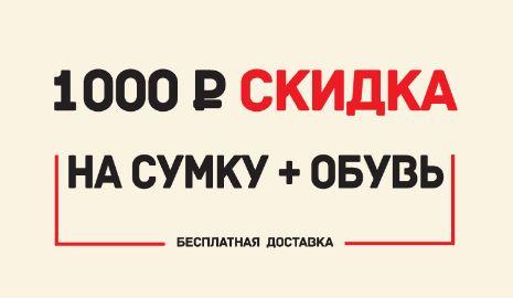 Акции Paolo Conte. Обувь + сумка - Выгодная пара на 1000 рублей
