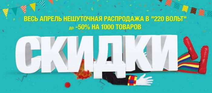 220 Вольт - Скидки до 50%