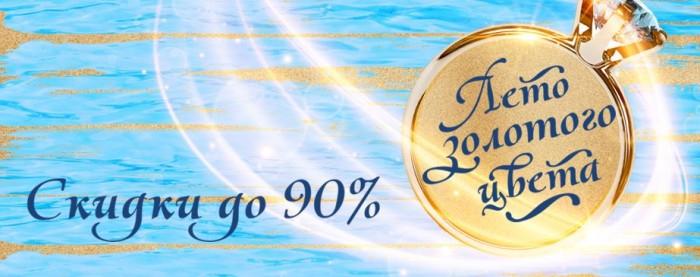 Яшма Золото - Украшения со скидками до 90%