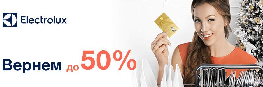 Технопарк - Electrolux возвращает до 50%