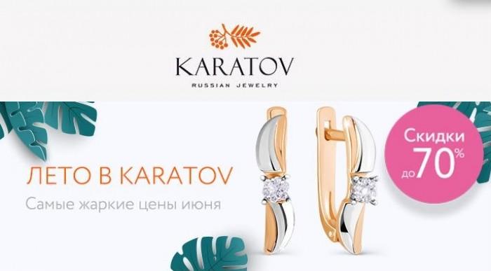Акции KARATOV. Летняя распродажа до 70%