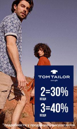 Акции TOM TAILOR. 30% от двух и 40% от трех вещей