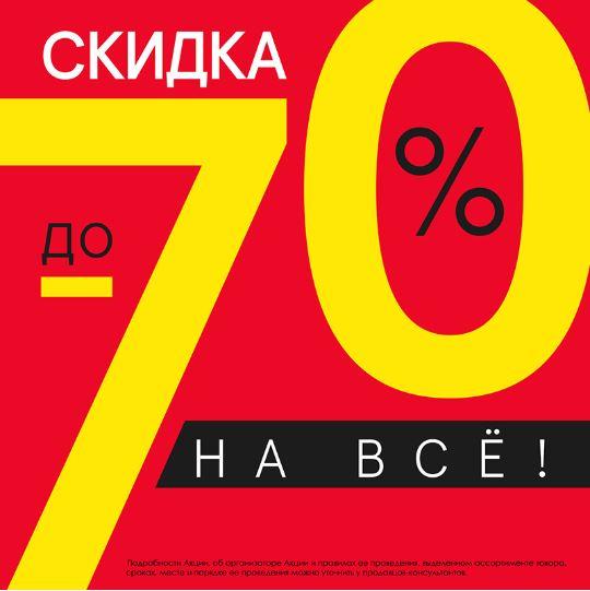 Распродажа в Терволина. Скидки до 70% на ВСЕ