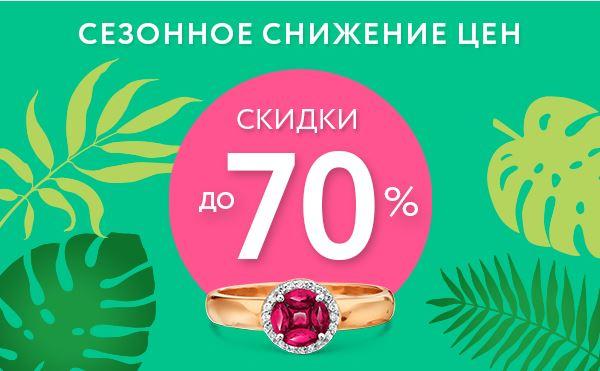 Акции Линии Любви 2018. Летняя распродажа до 70%