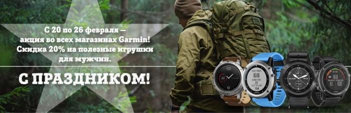 Garmin - Скидка 20% на игрушки для мужчин