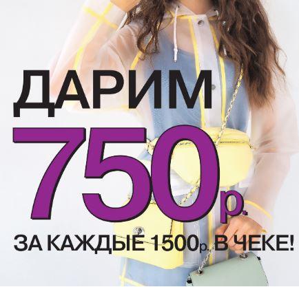 Акции Marmalato 2019. Дарим 750 руб. за каждые 1500 р. в чеке