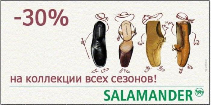 Акции SALAMANDER сегодня. Обувь и сумки со скидкой 30%