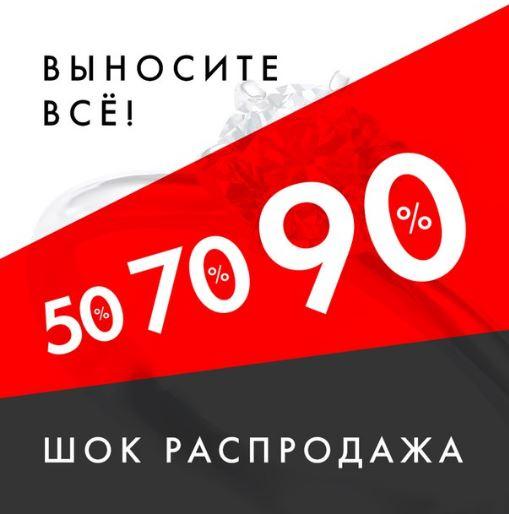 Акции SUNLIGHT май 2018. Шок распродажа до 90%