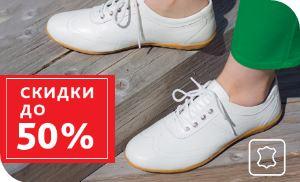 ZENDEN - Скидка до 50% на туфли и кроссовки