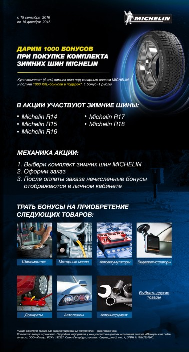 Юлмарт - Дарим 1000 бонусов при покупке зимних шин Michelin