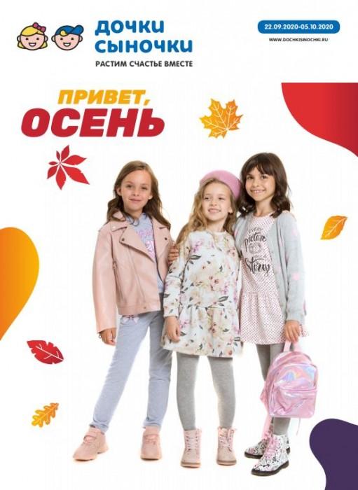 Акции Дочки Сыночки распродажа сентябрь 2020. Скидки до 50%