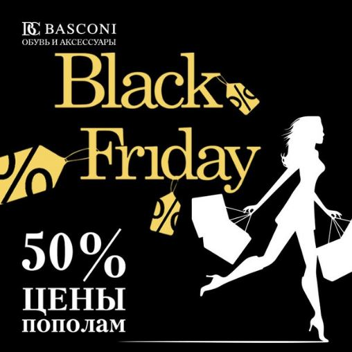 Акция BASCONI Черная пятница. Дарим 50% на обувь