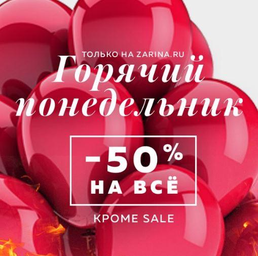 ZARINA - Скидки 50% на ВСЕ