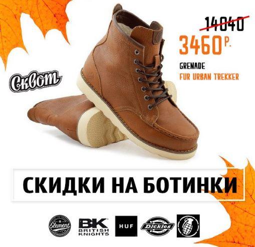 СКВОТ - Скидки до 70% на осенние ботинки