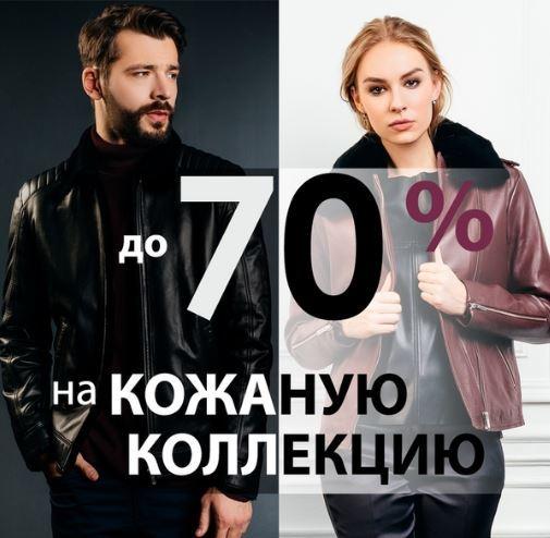 Акции Алеф. Весенние скидки на кожаные куртки Весна 2019