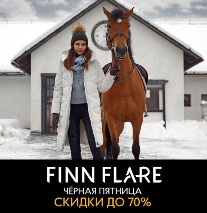Черная пятница в Finn Flaer. До 70% на Осень-Зиму 2018/2019
