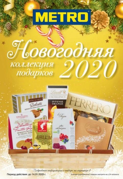 """Акции МЕТРО. Каталог """"Новогодние подарочные наборы"""" 2019/2020"""