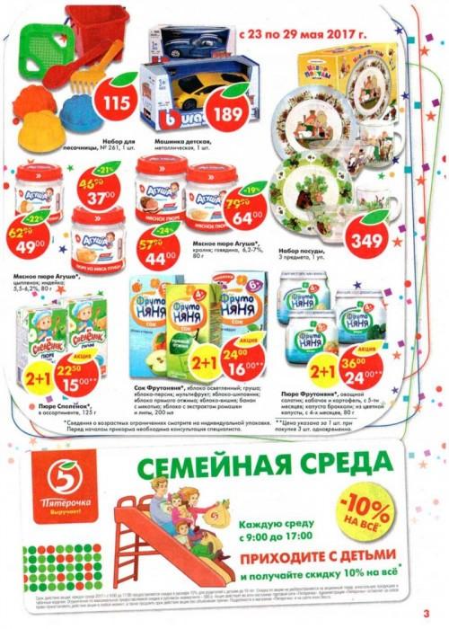Акции в Пятерочке с 23 по 29 мая 2017