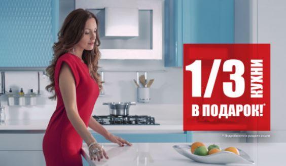 Акции кухни Мария в декабре 2017. 1/3 кухни в подарок