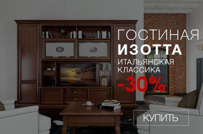 Акции Ангстрем в декабре 2017. Скидка 30% на мебель Изотта