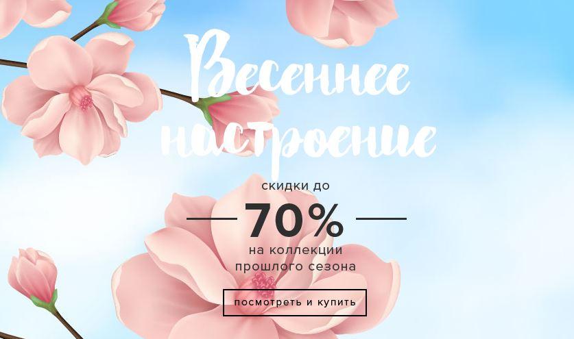 Domani - Коллекции прошлого сезона со скидками до 70%