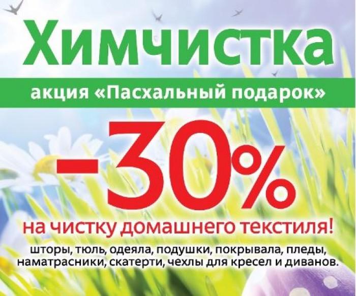 Твой Дом - Скидка 30 % на чистку текстиля