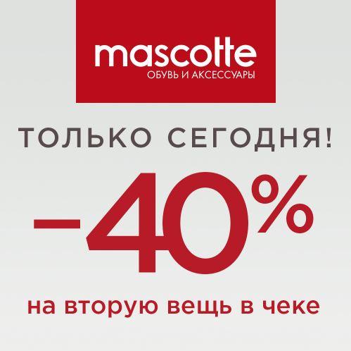 Mascotte - Увеличьте свою скидку до 40% на вторую вещь