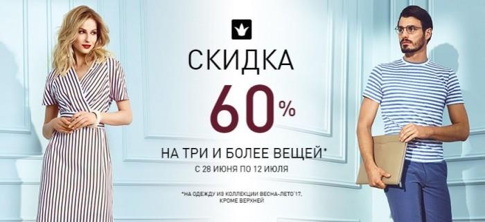 Снежная Королева - При покупке 3-х и более вещей - скидка 60%