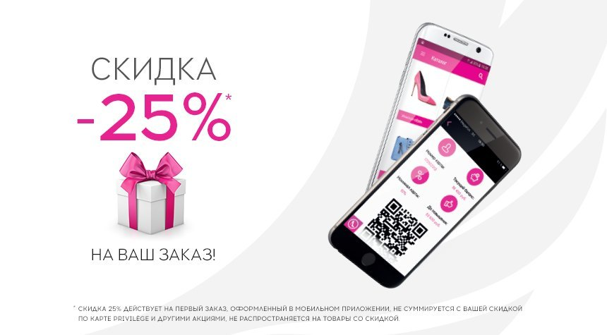Рандеву - Скидка 25% на первый заказ в мобильном приложении