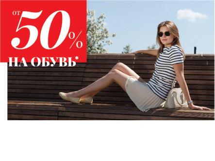Акции Zenden. От 50% на коллекции обуви Весна-Лето 2018