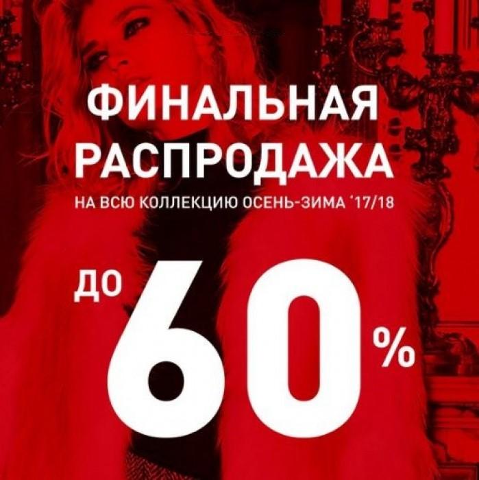 Акции Снежная Королева февраль 2018. До 60% на распродаже