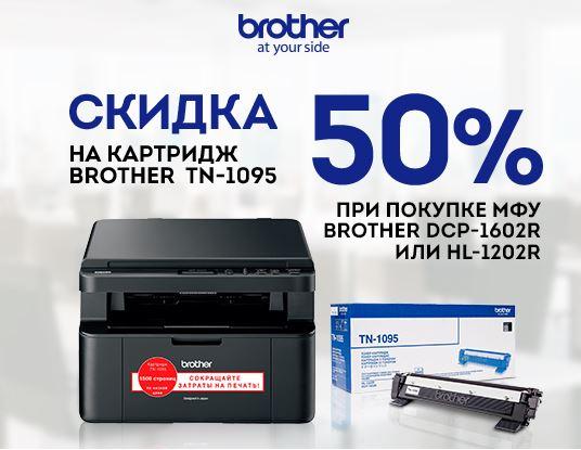 Акции ДНС 2018/19. 50% на картридж при покупке техники Brother